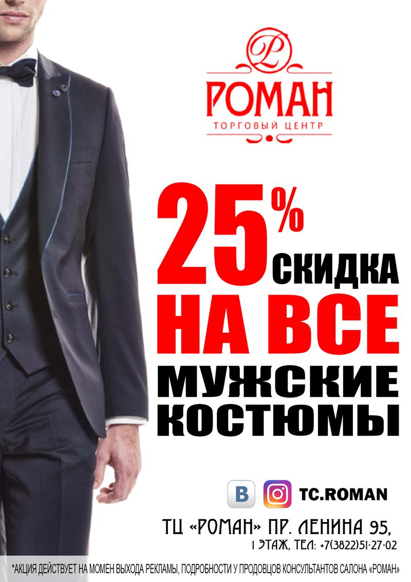 4c84d058dc4 Скидка на все мужские костюмы 25%   Акции   Торговый центр Роман Томск